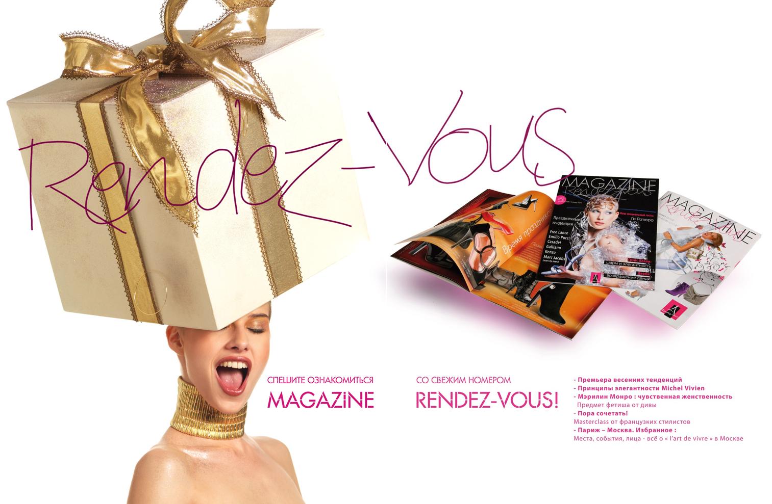 печатная продукция каталог Rendez-Vous